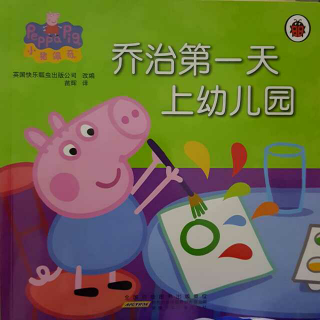 小猪佩奇 乔治第一天上幼儿园