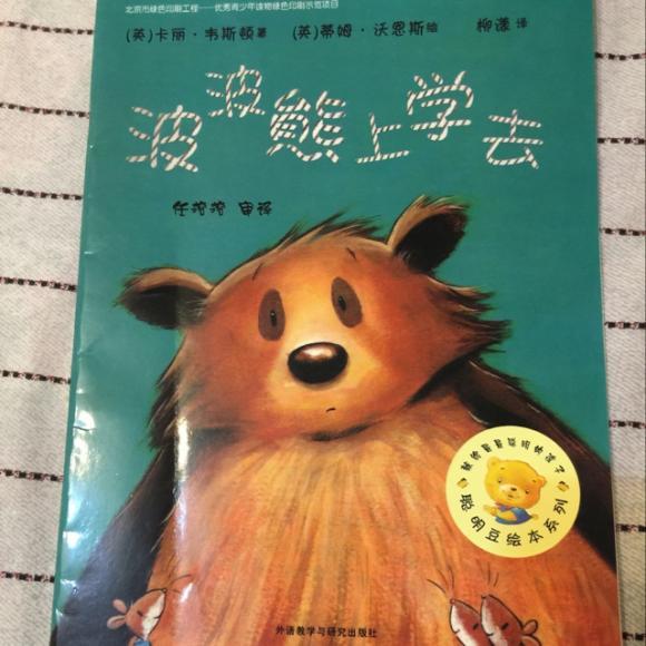 波波熊上学去图片图片