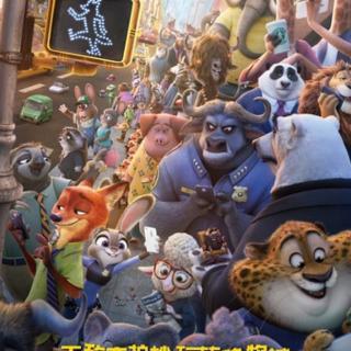 电影推荐之疯狂动物城