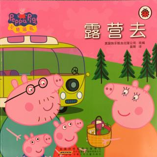 小猪佩奇---露营去
