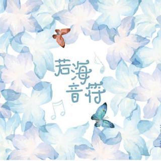 【若海音符】懒散回响