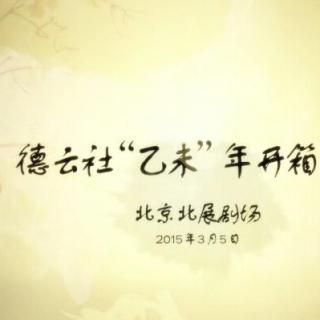 【下】2016德云社开箱全场
