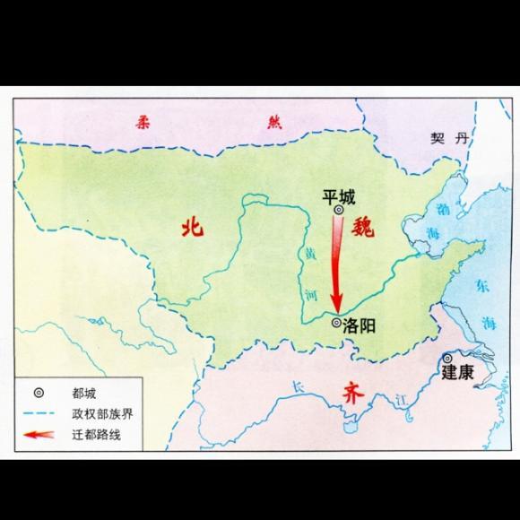 选修一 多角度分析北魏孝文帝迁都的原因
