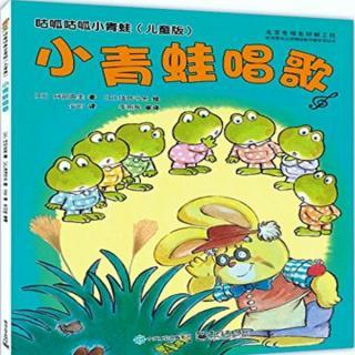 【凯叔讲故事】582.小青蛙唱歌(每个孩子都有自己的天赋)