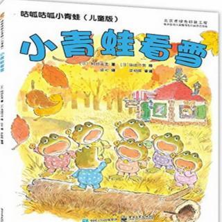 【凯叔讲故事】584.小青蛙看雪