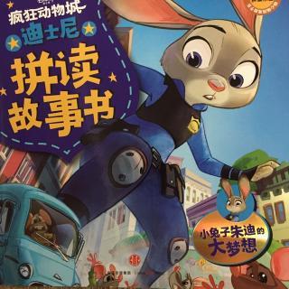 疯狂动物城之小兔子朱迪的大梦想