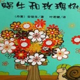 【余吧叽的胎教故事】蜗牛与玫瑰树=>鼠标右键点击图片另存为