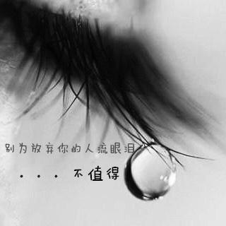 别为放弃你的人流眼泪,因为不值得