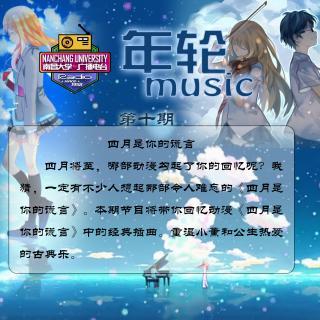 年轮music---010---四月是你的谎言