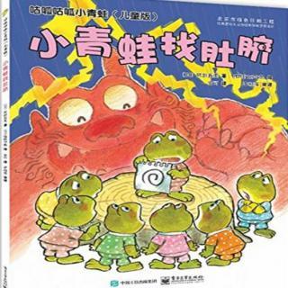 【凯叔讲故事】586.小青蛙找肚脐