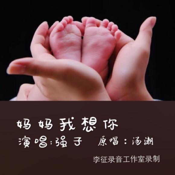 《妈妈我想你》演唱:强子 原唱:汤潮