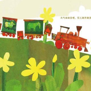 麦粒春天绘本展:开往春天的列车图片
