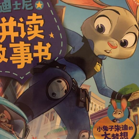 疯狂动物城-小兔子朱迪的大梦想