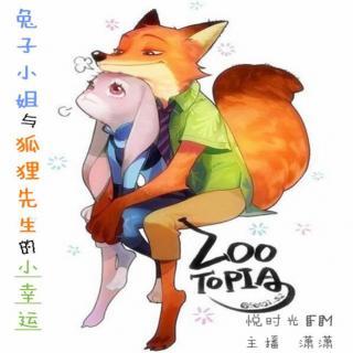 兔子小姐与狐狸先生的小幸运——疯狂动物城