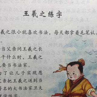 有王羲之练字孔子学琴引发回忆的作文 快快