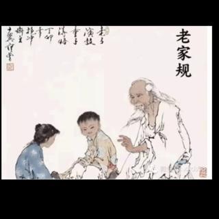 【传承文化,礼乐中华】家规,家训和家风