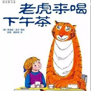 微信头像老虎王子