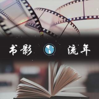 【书影流年】在书影中留下时光的印记