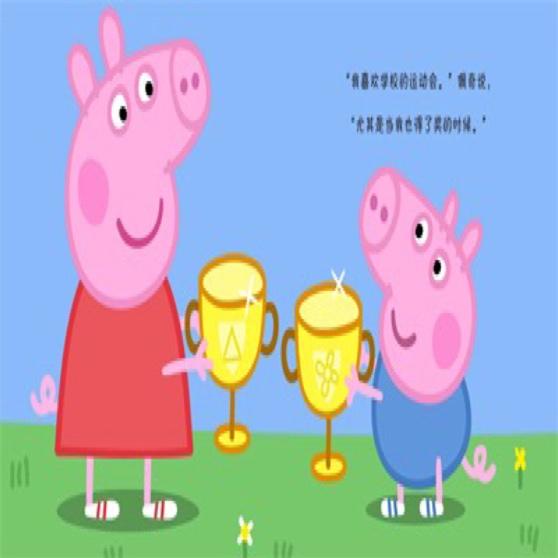 【小猪佩琪系列—换牙】在线收听