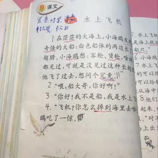 【15水上飞机】在线收听_吕若水的故事课堂_荔枝fm