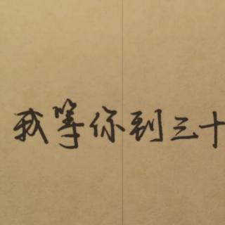 【西瓜jun】我等你到三十五岁(悲伤的人请不要听到最后)
