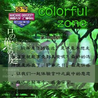 colorful zone---013---言叶之庭