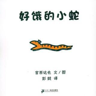「绘本和你说晚安」来自蜜思梁-好饿的小蛇  播客: 稚言片语官方电台