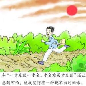 【三下 23,和时间赛跑】在线收听_☆紫陌读课文