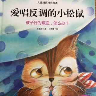 【故事127:爱唱反调的小松鼠】在线收听_lucky读绘本
