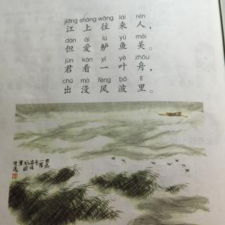 江上渔者拼音版带图片