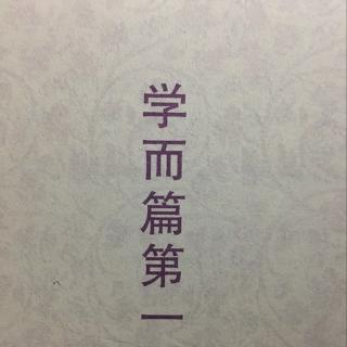 论语学而篇第一160425