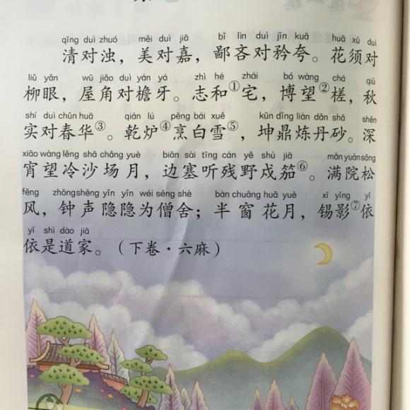 笠翁对韵手抄报小学分享展示