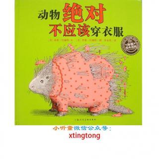 【小听童中英文绘本故事】动物绝对不应该穿衣服animals should def