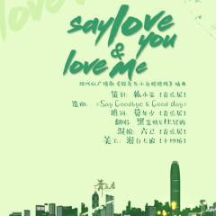 鸵鸟插曲《Say Love me & Love you》