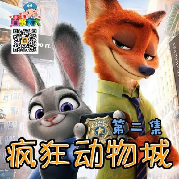 《疯狂动物城》02初识狐尼克