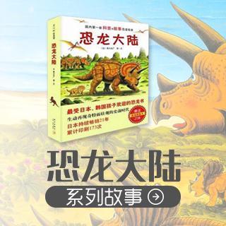 【凯叔讲故事】《三角龙来到侏罗纪 6》(恐龙大陆系列故事)