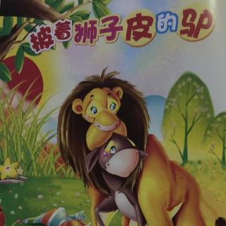 【披着狮子皮的驴】在线收听_徐老师,微信18983890625