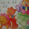 No136  棕熊宝宝身体棒