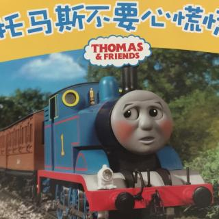托马斯不要心慌慌
