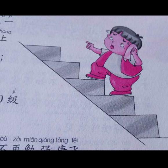 唐飞_不爱爬楼梯的唐飞