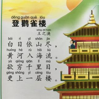 唐诗之登鹳雀楼图片