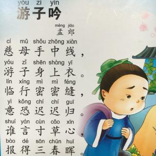 唐诗之游子吟图片