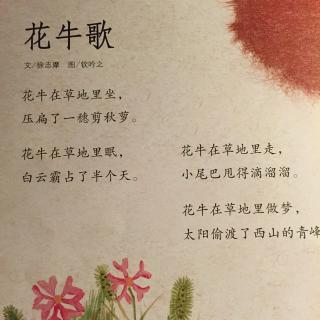 分享徐志摩诗十首