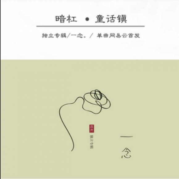 童话镇钢琴简谱数字分享展示