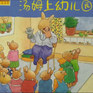 小兔汤姆系列绘本-汤姆上幼儿园