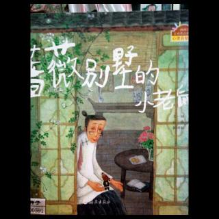 【蔷薇别墅的小老鼠】在线收听_虎妈绘本故事屋_荔枝fm