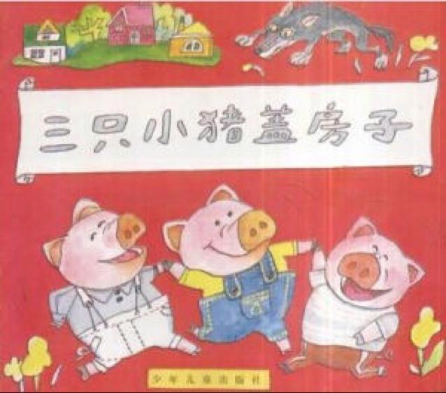 《三只小猪盖房子》(勤奋)