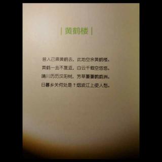 黄鹤楼 崔颢 20160620