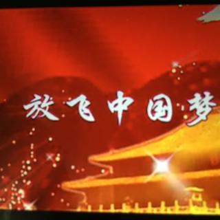 放飞中国梦图片