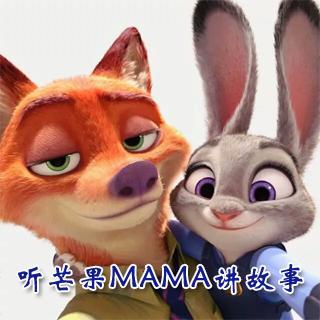 听芒果mama讲故事之《疯狂动物城》第一部分